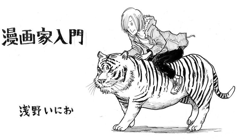 diary of a mangaka inio asano